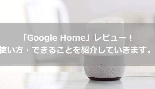 Google Home ついに日本で発売されたGoogle Homeを購入したのでレビュー!