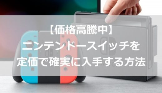 Nintendo Switchを定価で確実に入手する方法を3つ伝授!価格高騰中