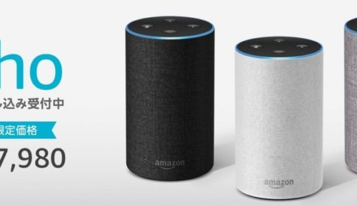 Amazon Echo Alexa搭載のスマートスピーカーの日本発売が決定【予約開始】