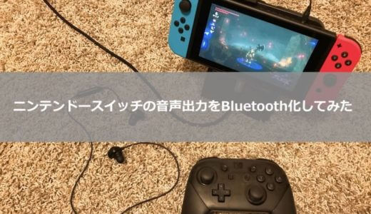 Nintendo Switchの音声出力をBluetooth化!不満点を解決するアイテムを購入